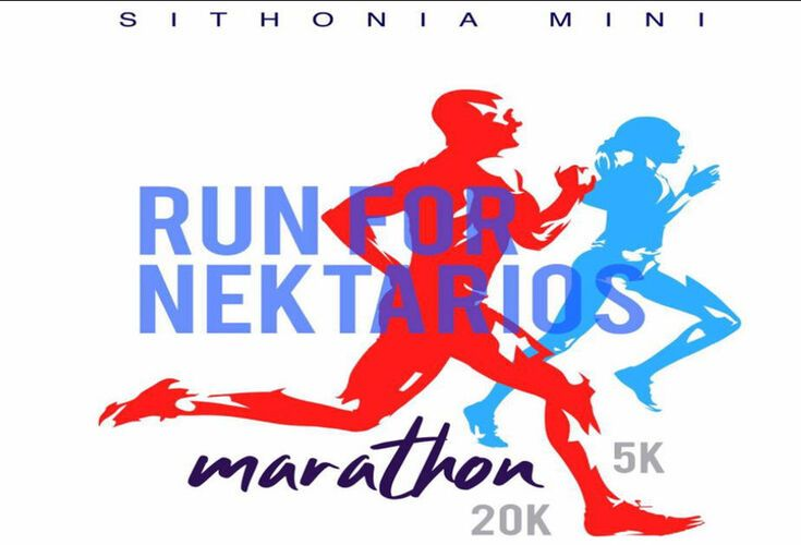 Sithonia Mini Marathon // Run for Nektarios